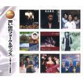 想い出のフォーク&ポップス 1976-1986 (2枚組CD) WCD-705-KEEP