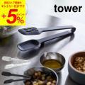 山崎実業 tower シリコーンスプーントング ホワイト/ブラック 5193 5194 シリコン ト...
