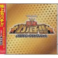 「特上カバチ!!」オリジナル・サウンドトラック (CD)