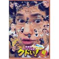 関根勤カマキリ伝説 クドい! (DVD)