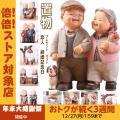 敬老の日 2021 ギフト プレゼント 置物  テーブル置物 デスク置物 オブジェ 人形 飾り 可愛...