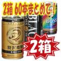 サントリー缶コーヒBOSSシリーズ  ブラック・微糖・レインボマウンテンの中から  お好みの2ケース...