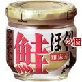ハッピーフーズ 知床産鮭ほぐし 無添加・無着色 ( 60g*2コセット )/ ハッピーフーズ