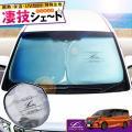 セレナ C27系 専用サンシェード|e-POWER ハイウェイスター 車用カーテン カーシェード 車...