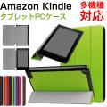 タブレットPCケース Amazon Kindle Fire7 (2015モデル) Amazon Ki...