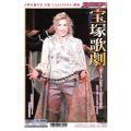 スポニチの「宝塚歌劇特集号」がパワーアップします。より白い、より厚い上質の紙を使用し、トップスターの...