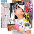 スポーツニッポン東京最終版8月6日付