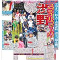 スポーツニッポン東京最終版8月10日付