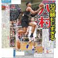 スポーツニッポン東京最終8月13日付特報版