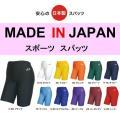 スポーツウェア スパッツ  SSK 日本製 快適ストレッチ スパッツ SXA716H   ソフトでス...