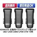 ケンウッド用 ベルトクリップ3個セット デミトス用 ベルトフック UBZ-LP20 UBZ-LS20...