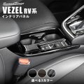 ホンダ 新型ヴェゼルRV系(2021年4月〜) カップホルダーパネル 全3色 セカンドステージ パー...