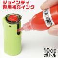 ジョインティJ9補充インク 10cc