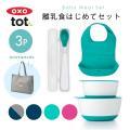 Item DetailsITEM : OXO Tot オクソートット 離乳食初めてセット 4点セット...