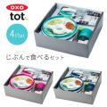 Item DetailsITEM : OXO Tot オクソートット 自分で食べる!4点セット(マグ...