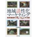 本 ISBN:9784496050817 宮副謙司/著 出版社:同友館 出版年月:2014年11月 ...