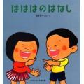 本 ISBN:9784834003192 加古里子/ぶん・え 出版社:福音館書店 出版年月:1992...