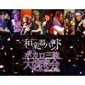 和楽器バンド/ボカロ三昧大演奏会 [Blu-ray]
