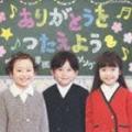 サマーCP オススメ商品 種別:CD (教材) 解説:幼稚園や保育園の卒園式で歌って欲しい曲を収録し...