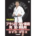 中井祐樹 ブラジリアン柔術完全教則 DVD-BOX [DVD]