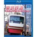種別:Blu-ray 解説:東武鉄道の運転室前面展望映像作品第2弾。浅草から桐生線の赤城を結ぶ特急り...