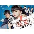 種別:DVD 多部未華子 販売元:バップ JAN:4988021158688 2019年日本のテレビ...