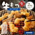 牛ホルモン 2kg (500g×4)  焼肉 しま腸 送料無料 牛肉 肉 ホルモン 大腸 シマチョウ...