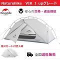 【商品情報】  商品名    Naturehike vik1 一人用 テント upグレード フロアサ...