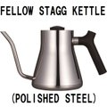 FELLOW STAGG KETTLE (POLISHED STEEL) フェロー ポアオーバーケト...