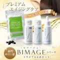 【お試しセット】ビマージュ シリーズ BIMAGE| 育毛剤 女性用 女性 シャンプー 育毛 薄毛 ...
