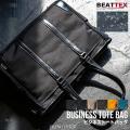 最強のビジネストートバッグ登場!  超タフな新素材 BEATTEX を使用した超タフなビジネスバッグ...