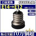 口金変換 アダプタ E14→E12  電球ソケット 1個入り【1年保証】 SUCCUL