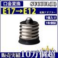 口金変換 アダプタ E17→E12  電球ソケット 1個入り【1年保証】 SUCCUL