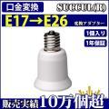 口金変換 アダプタ E17→E26  電球ソケット 1個入り【1年保証】 SUCCUL