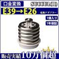 口金変換 アダプタ E39→E26  電球ソケット 1個入り【1年保証】 SUCCUL