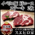イベリコ豚 肩ロース ステーキ肉 2枚×150g ベジョータ とんかつ用 誕生日 お歳暮 グルメ 高...