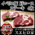 イベリコ豚 肩ロース ステーキ 4枚×150g ベジョータ 豚肉  お肉 食品 食べ物 お取り寄せ ...