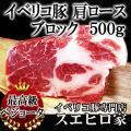 イベリコ豚 肩ロース ブロック 500g ローストポーク用 塊肉 肉 豚肉  冷凍 お歳暮 高級 ギ...
