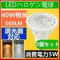 2個セットCタイプ 調光器対応 LED電球 40W形相当LEDスポットライト E17 口金 e17 ...