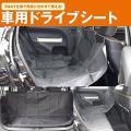 Automotive Parts and Accessories 車用 ドライブシート 後部座席 ト...