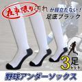 Sunny Step 【メール便送料無料】野球 アンダーソックス 黒 野球用品 汚れが目立たない靴下...