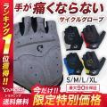 サイクルグローブ 夏用 指切り パッド厚い 自転車 サイクリンググローブ 手袋 グローブ