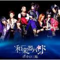 CD/和楽器バンド/ボカロ三昧 (CD+Blu-ray) (数量限定生産盤)