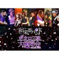 BD/和楽器バンド/ボカロ三昧大演奏会(Blu-ray)
