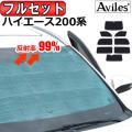 トヨタ ハイエース200系 標準  ハイエースバン 標準幅 両側スライドドア用 エコ断熱シェード 8...