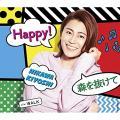 CD/氷川きよし/Happy!/森を抜けて C/W WALK (歌詩カード、メロ譜付) (Aタイプ)