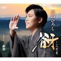 CD/三山ひろし/谺-こだま C/W 一献歌 (振付、メロ譜付)