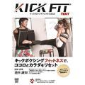 池本誠知 KICKFIT text キックボクシングフィットネス A to Z 趣味教養 発売日:2...
