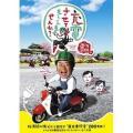 DVD/趣味教養/出川哲...