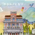 ■タイトル:映画 ホタルノヒカリ オリジナル・サウンドトラック ■アーティスト:菅野祐悟 (カンノユ...